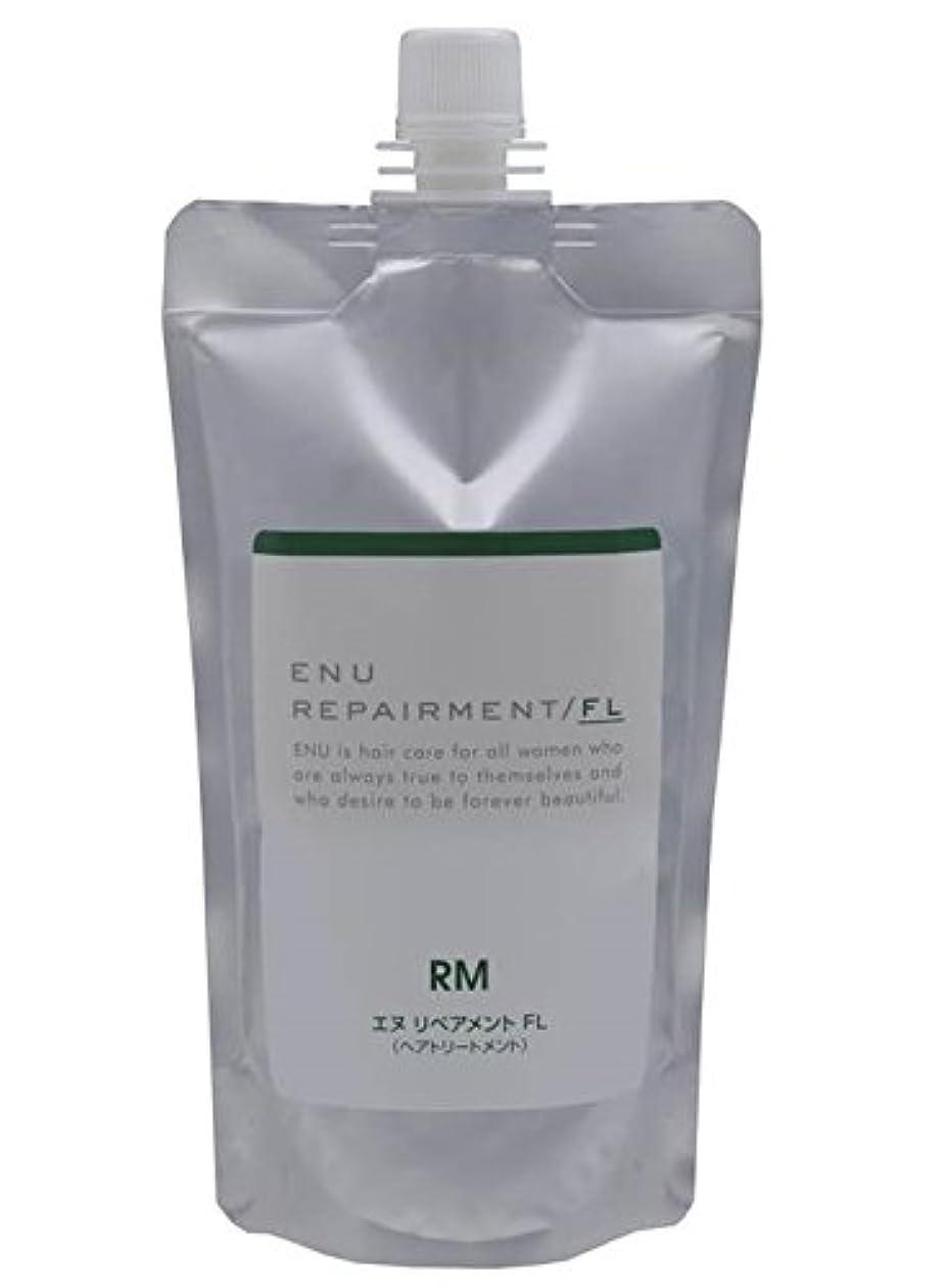 不当証明書商業の中野製薬  ENU エヌ リペアメント FL レフィル 400g