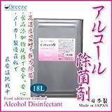 ウイルス殺菌 有効濃度アルコール度78% エコクイックアルファ78 18L一斗缶