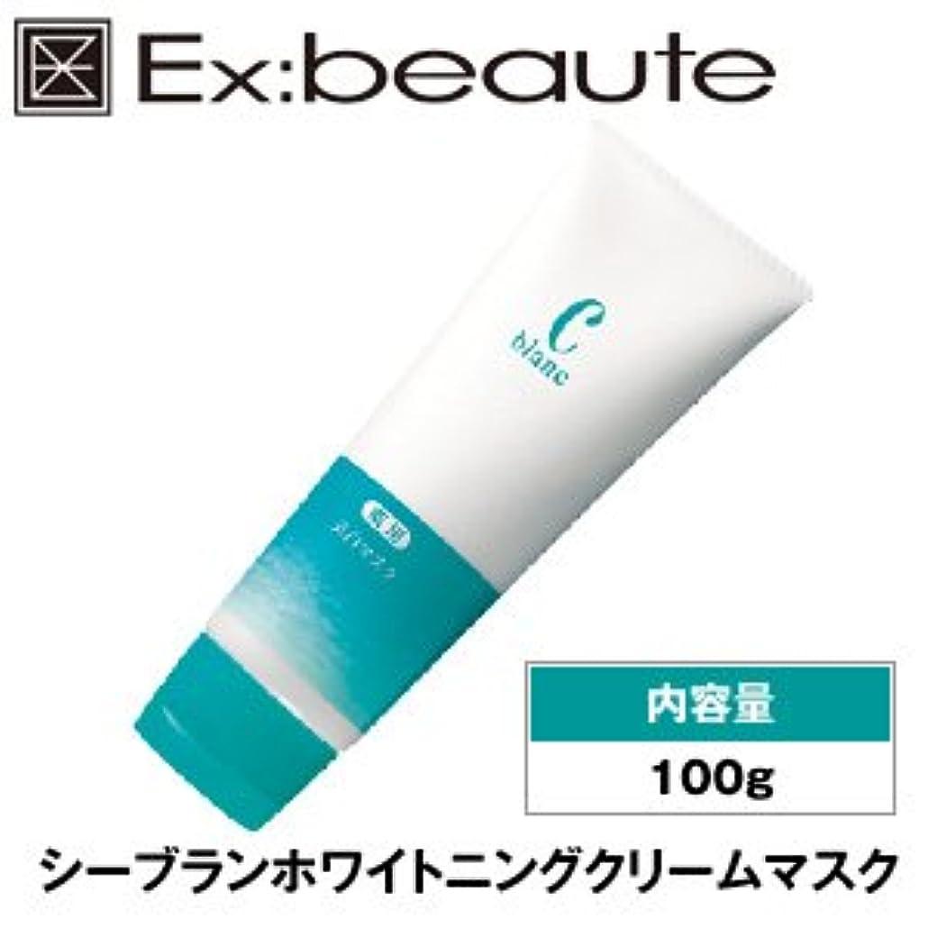 作り最大南極Ex:beaute (エクスボーテ) シーブラン ホワイトニングクリームマスク