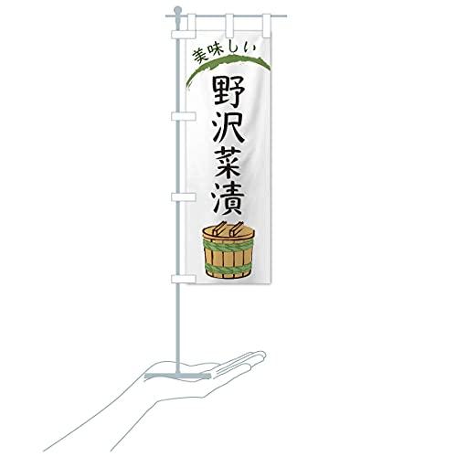 卓上ミニ野沢菜漬 のぼり旗 サイズ選べます(卓上ミニのぼり10x30cm 立て台付き)