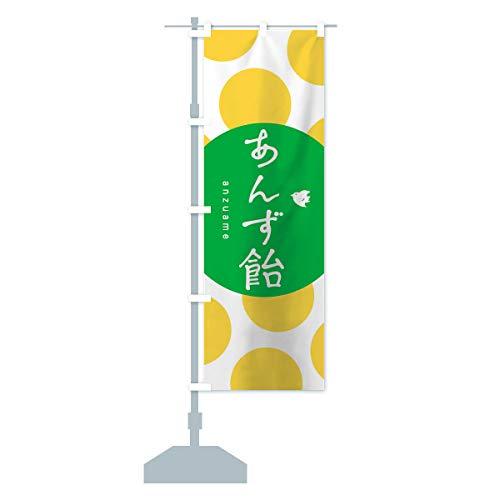 あんず飴 のぼり旗(レギュラー60x180cm 左チチ 標準)