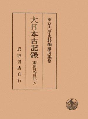 Dainippon old record Saito month ?? Symbol <6> (2007) ISBN: 4000098969 [Japanese Import]