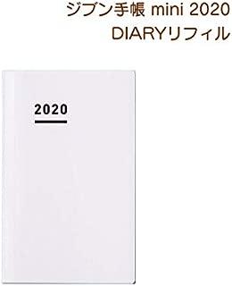 コクヨ ジブン手帳2020 カバーなしリフィル(DIARYのみ)mini/B6スリム ニ-JRM-20!コクヨ鉛筆シャープTypeSいずれか1本おまけ付