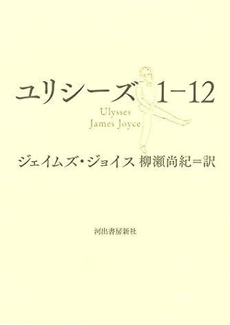 ユリシーズ1-12