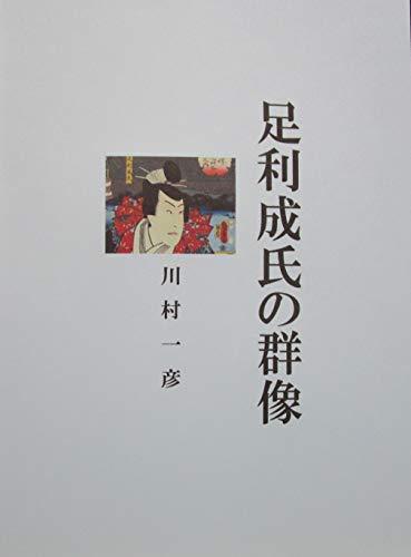 足利成氏の群像