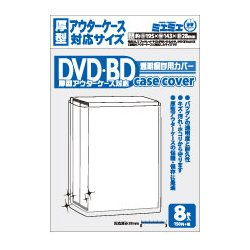 ミエミエ 透明DVD・BDケースカバー DVD・BD厚型アウターケース対応サイズ 8枚入