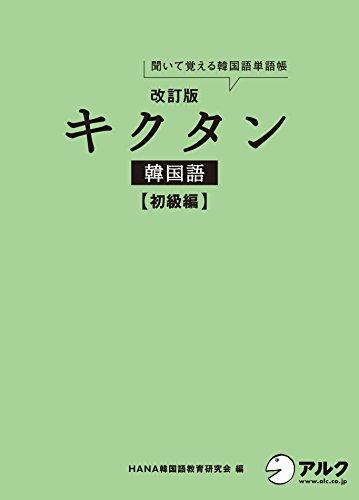 [音声DL付]改訂版キクタン韓国語 初級編 キクタン韓国語シリーズ