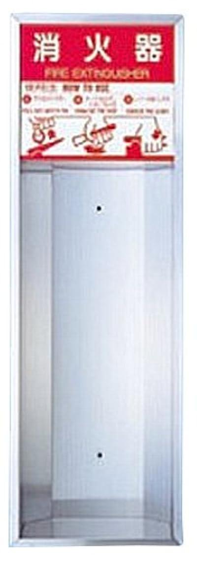 透ける火山のペック消火器収納ボックス 10型 全埋込型 高さ85cm