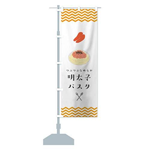 明太子パスタ のぼり旗 サイズ選べます(スリム45x180cm 左チチ)