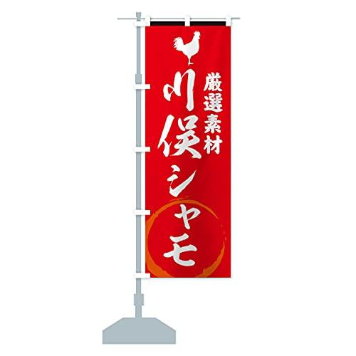 川俣シャモ のぼり旗 サイズ選べます(ショート60x150cm 左チチ)