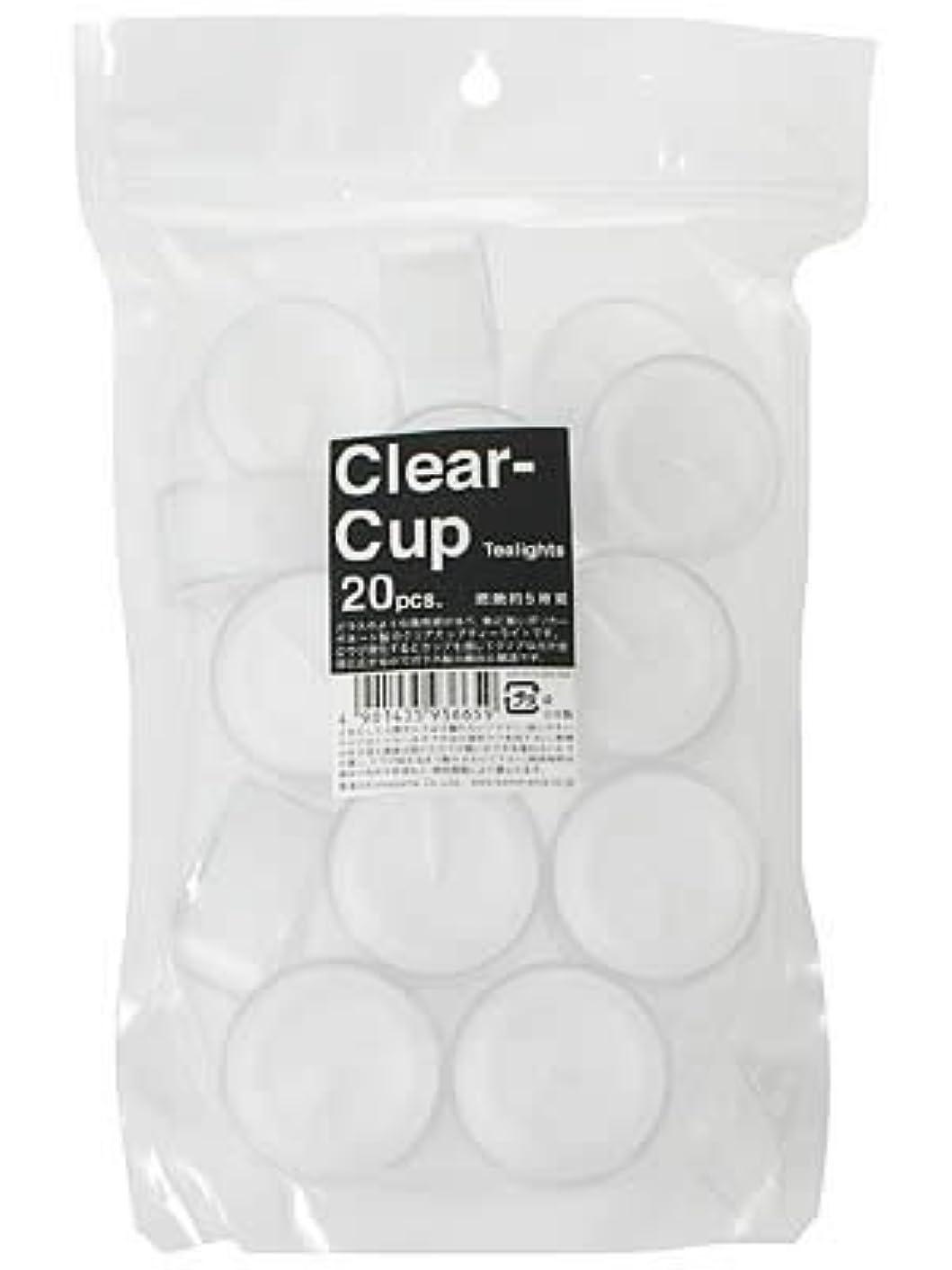 タオルコート反響するクリアカップティーライト 20個袋入り