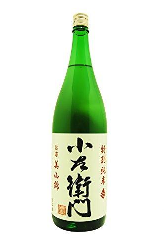中島醸造『小左衛門特別純米信濃美山錦』