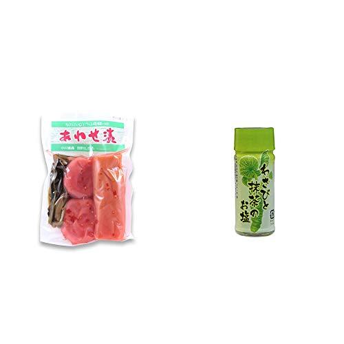 [2点セット] あわせ漬け(300g) [赤かぶら・たくあん・赤かぶ菜]・わさびと抹茶のお塩(30g)
