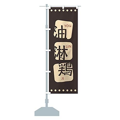油淋鶏 のぼり旗(レギュラー60x180cm 左チチ 標準)