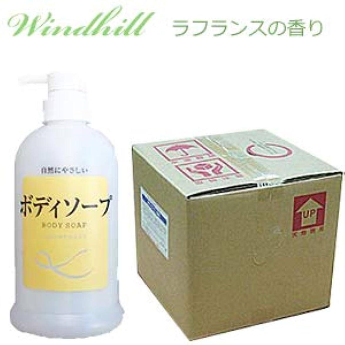 リダクターウガンダラビリンスなんと! 500ml当り173円 Windhill 植物性 業務用 ボディソープ  爽やかなラフランスの香り 20L