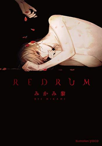 REDRUM (プラチナ文庫)