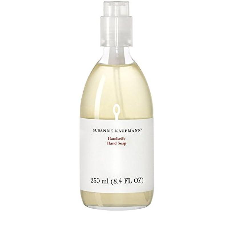 ささやき多用途ささいなSusanne Kaufmann Hand Soap 250ml - スザンヌカウフマンハンドソープ250ミリリットル [並行輸入品]