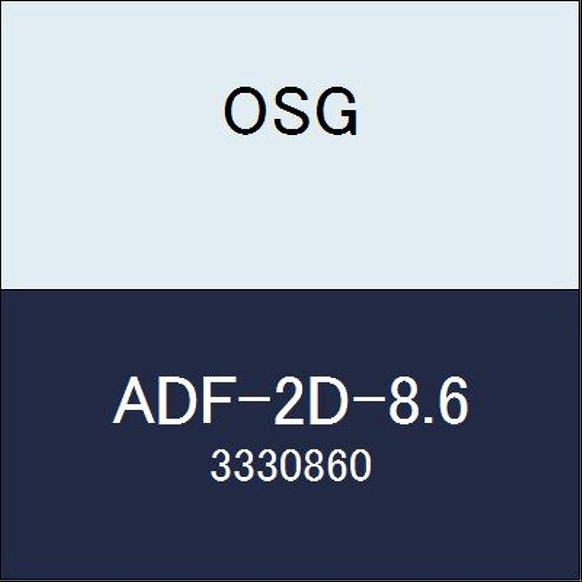 団結スペクトラムオペレーターOSG フラットドリル ADF-2D-8.6 商品番号 3330860