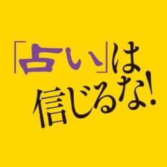 「占い」は信じるな! (講談社+α新書)