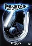 トワイライトゾーン/超次元の体験 [DVD] image