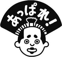 タイヨートマー 評価印 コメントゴム印(先生スタンプ) 18 あっぱれ!