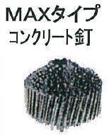 ワイヤー連結釘(タケノコ型 斜め連結)MAXタイプ MNH25-65 300本×20巻 コンクリート釘 スムース