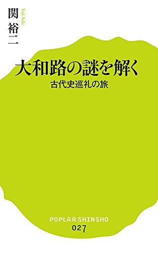 (027)大和路の謎を解く (ポプラ新書)