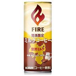 キリン『FIRE(ファイア) 関西限定ミルクコーヒー』
