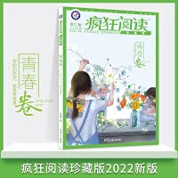 Crazy Reading Collector's Edition 1 Youth Volume (Annual) 2022 Edition Star Education(Chinese Edition)