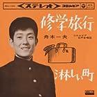 修学旅行/淋しい町 (MEG-CD)