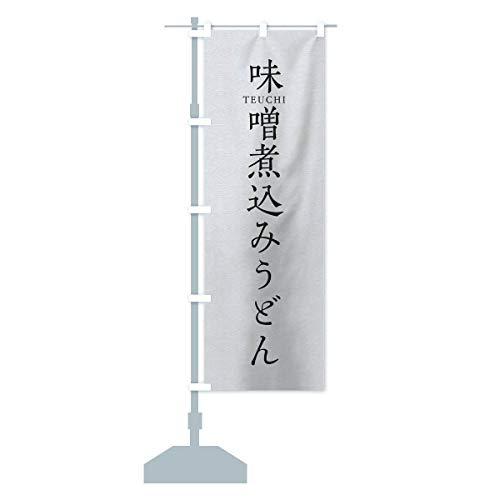 味噌煮込みうどん のぼり旗 サイズ選べます(ハーフ30x90cm 左チチ)