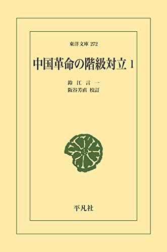 中国革命の階級対立 1 (東洋文庫0272)