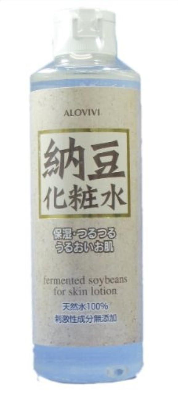 祈りより平らなデマンドアロヴィヴィ 納豆化粧水 250mL x 3本セット