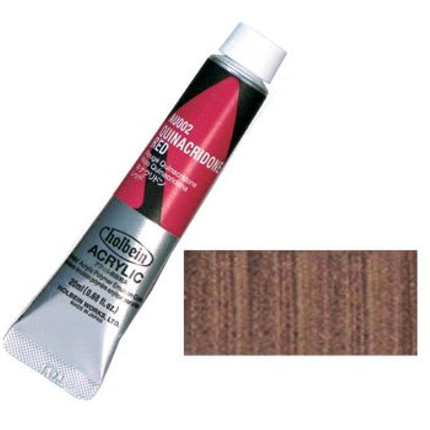 湿原褐色金属ホルベイン アクリリックカラー(アクリル樹脂絵具) 6号(20ml) パール レッド