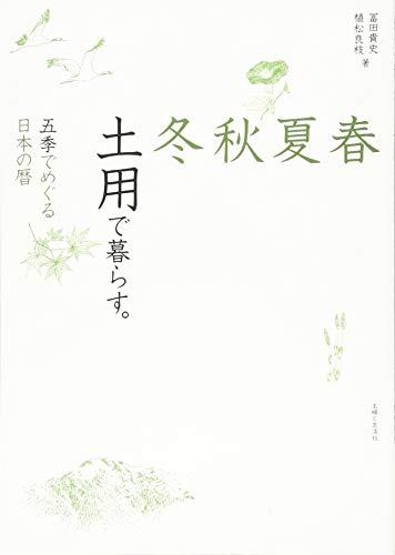 春夏秋冬 土用で暮らす。: 五季でめぐる日本の暦