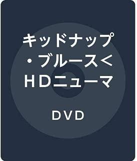 キッドナップ・ブルース<HDニューマスター版> [DVD]
