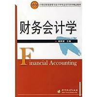 财务会计学(杨家新)