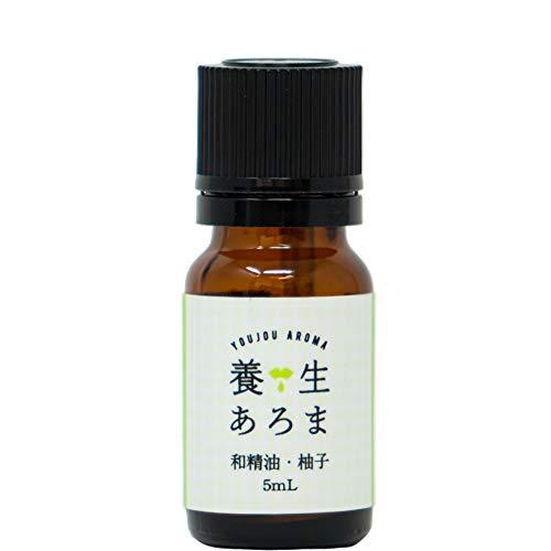 養生あろま 精油 柚子 ゆず 5mL 高知県産 エッセンシャルオイル