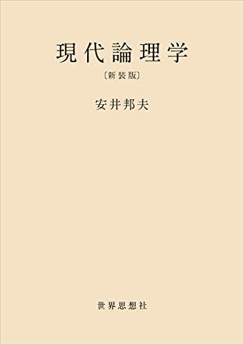 現代論理学〔新装版〕