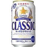 サッポロ 北海道限定サッポロクラシック 350ml×24缶×2ケース
