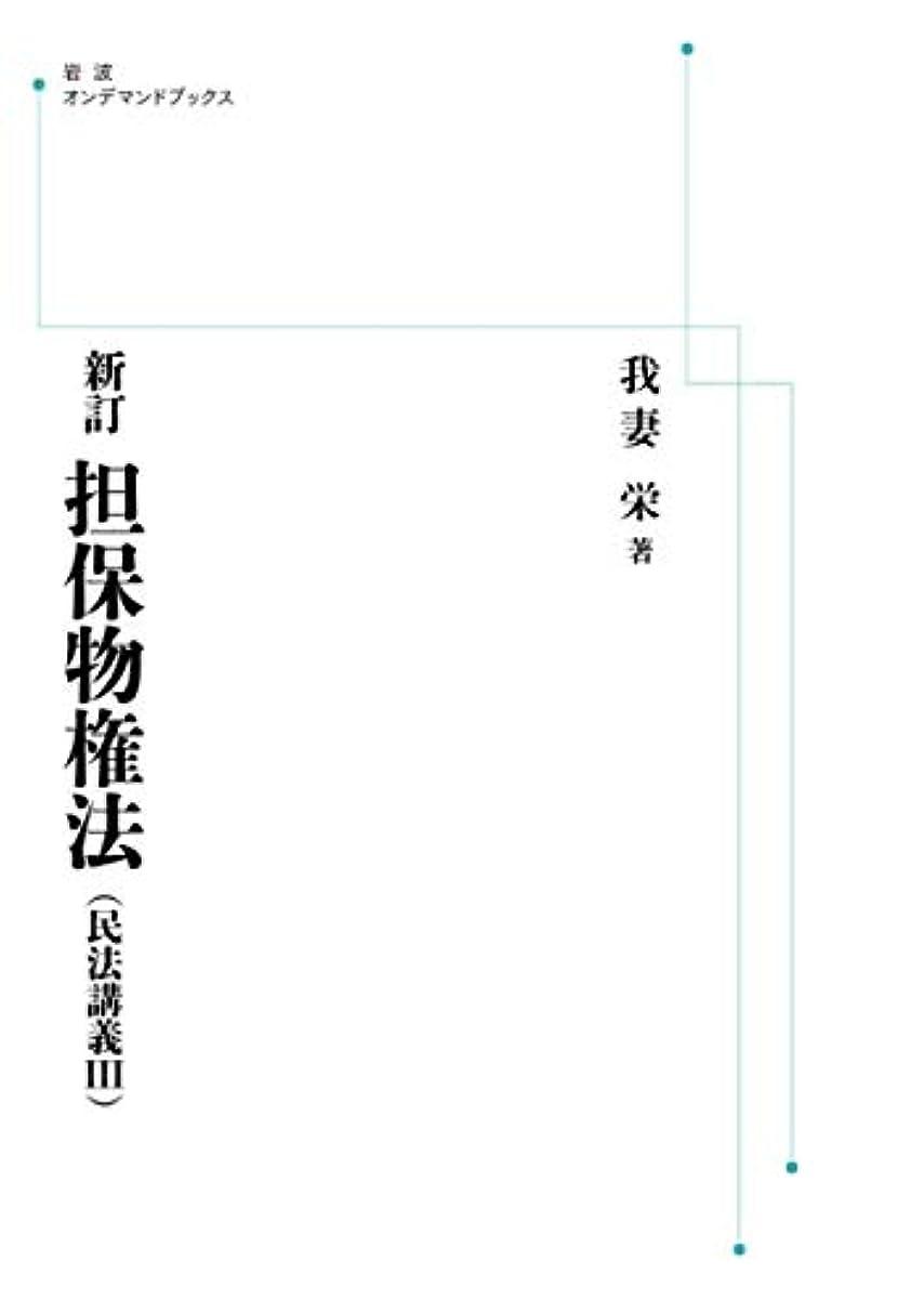 マイクボイドアーティスト新訂担保物権法(民法講義Ⅲ): Y (岩波オンデマンドブックス)