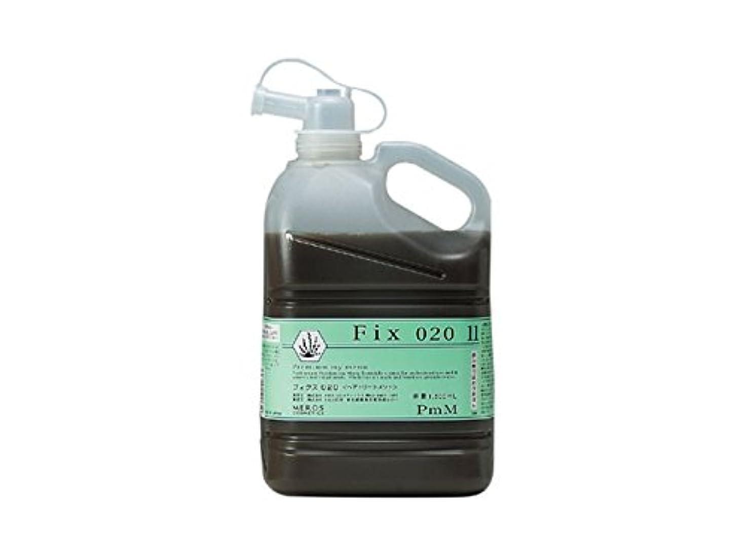 請願者ビーム灌漑メロスコスメティックス PmM フィクス020 1500ml(植物性ヘマチン)<業務用>