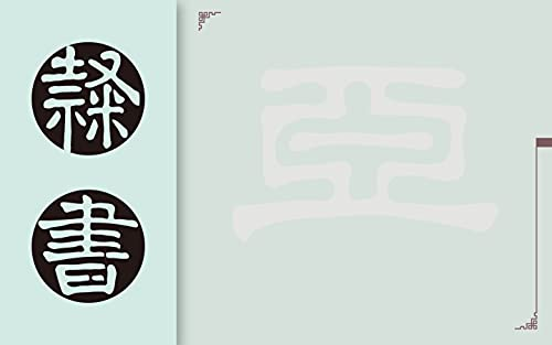 """Chinese Calligraphy Arts - Running Hand Vol. 172: Chinese Calligraphy Arts: Running Hand Vol. 172 Chinese """"Ya"""" (English Edition)"""