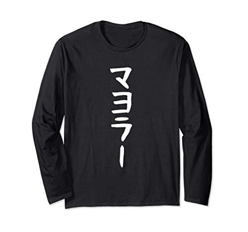 【マヨラー】ギャグ ネタ ウケ狙い 贈り物 ギフト 面白い 文字 おもしろ 長袖Tシャツ