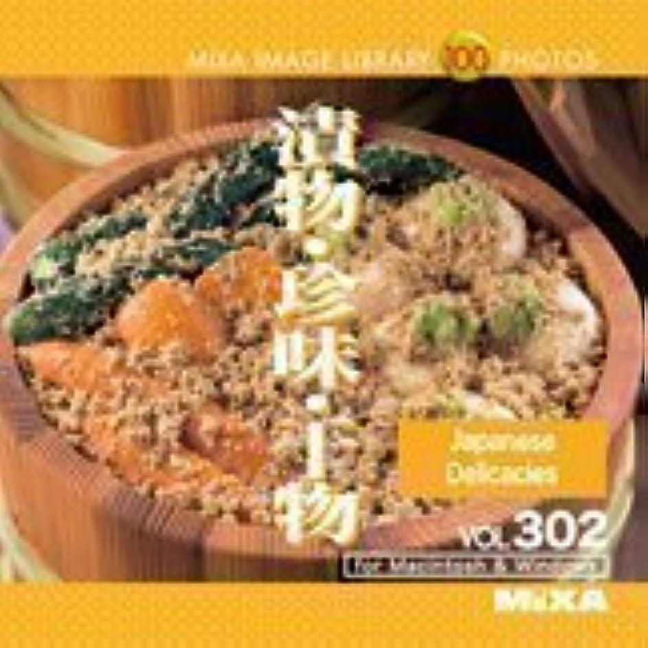 格差ルーム先駆者MIXA IMAGE LIBRARY Vol.302 漬物?珍味?干物