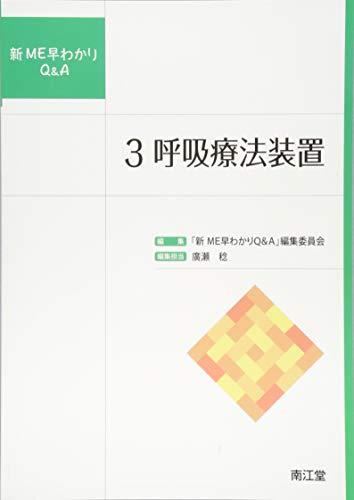 3.呼吸療法装置 (新ME早わかりQ&A)