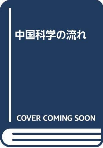 中国科学の流れの詳細を見る