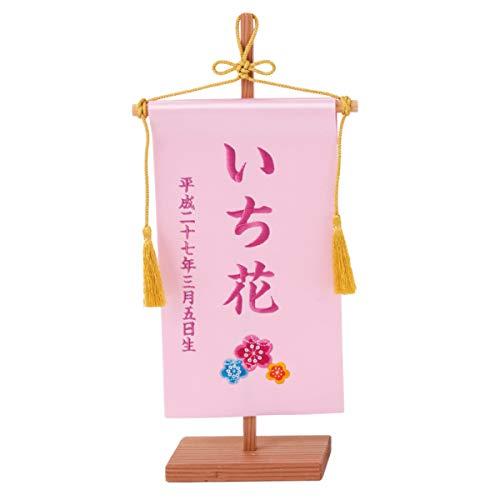 (ファンファン) 名前旗 女の子 コンパクト 刺繍 ピンク 梅 梅の花名入れ 初節句 誕生日 タペストリー 日本製