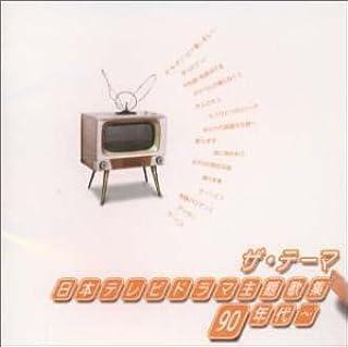 ザ・テ-マ 日本テレビドラマ主題歌集-90年代-