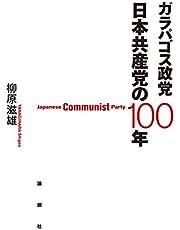【Amazon.co.jp 限定】ガラパゴス政党 日本共産党の100年